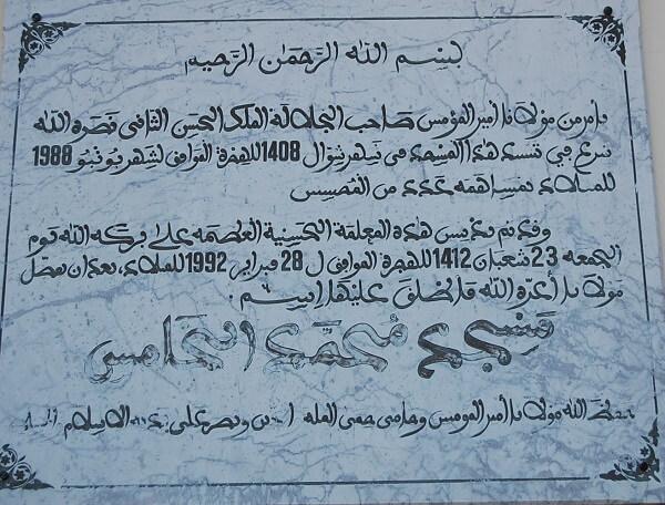 Turen gick vidare till moskén i centrala Agadir. De Eastongäster som bor på Kenzi hotell har kunnat gå en kurs i arabiska, de fick översätta informationskylten for oss andra....